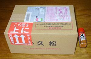 hisamatsu2013-01.jpg