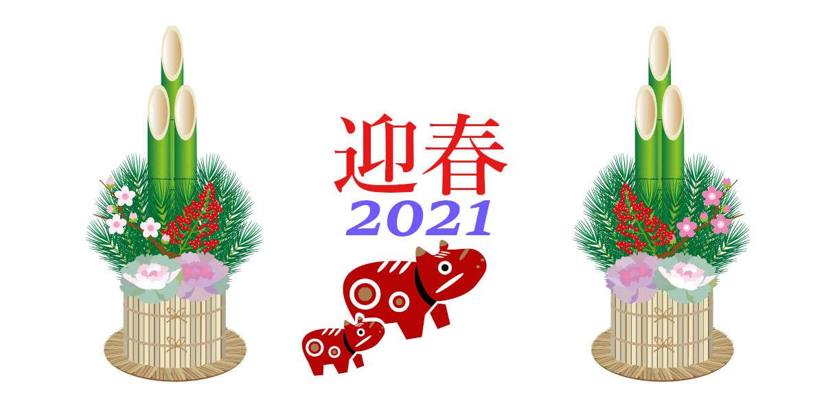 新年のご挨拶用画像